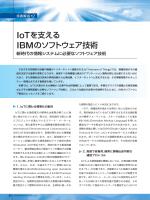 IoTを支える IBMのソフトウェア技術