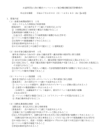 募集要項【PDF】 - 仙台観光コンベンション協会