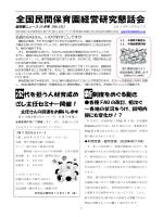 経営懇ニュース 10月号 No.131