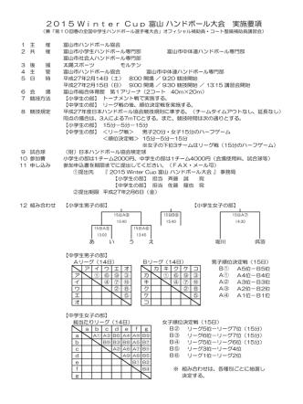 2015 Winter Cup 富山 ハンドボール大会 実施要項