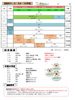 ダウンロード - 菩提寺サッカースポーツ少年団