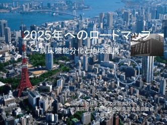 2025年へのロードマップ