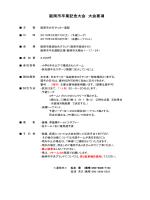 阪南市卒業記念大会 大会要項