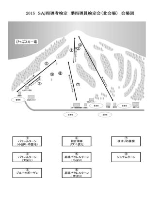 2015 SAJ指導者検定 準指導員検定会(北会場) 会場図
