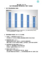 5) 岡山県における税外滞納債権の整理回収に関する取組(400KB)