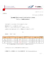 【北米輸入】(JPX) HANJIN CONSTANTZA V.33W02 遅延