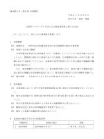 様式第2号 公募型プロポーザル方式による提案書募集に関する