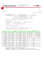 (PA1)NYK DAEDALUS V.041E スケジュール変更のお知らせ