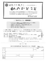 私のひとこと - 京都伏見ロータリークラブ
