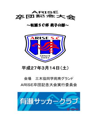 3月14日 卒団試合