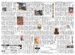 ひと 鎌倉宮25代目宮司に 昨年12月に就任した 長岡