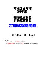H26後学期基礎/共通教育科目定期試験時間割