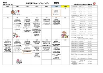 3月のカレンダー(PDF:369.1KB)