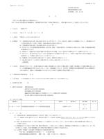 支担官第487号 平成27年 2月19日 支出負担行為担当官 防衛省経理