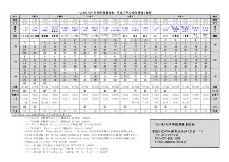 2015年度春期 ※春期語学講座はH27.3.3~受付開始