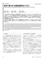 東京工業大学 定置型蓄電池システム
