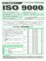 ISO9000セミナー【2015年度全国版】