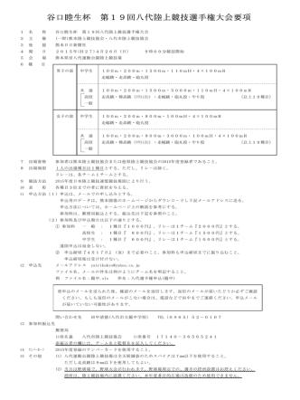 4/26第19回八代選手権