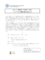 こちら - (FAO)日本事務所