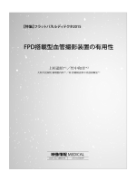 FPD搭載型血管撮影装置の有用性(PDF:1.5MB)
