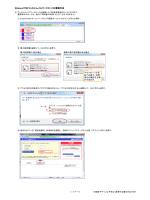 Windows7でのワンタイムパスワードカードの登録方法