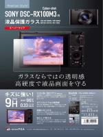 「SONY DSC-RX100M3用液晶保護ガラス スーパークリア」新発売