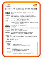【2016 年サンスター文具株式会社 新卒採用 募集要項】