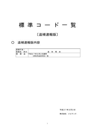 2015.02.02 医薬品 【非告示品目対応】