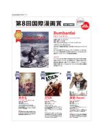 第8回国際漫画賞入賞結果(2015/3/18)