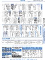 東京都行政書士会 飾支部会員