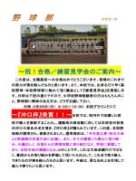野球部 - 北海道釧路北陽高等学校