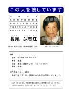 長尾 ふ志江 - 兵庫県警察