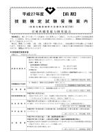 技能検定受検案内(PDFデータ1.61MB)