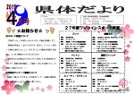 平成27年4月 - 栃木県体育協会