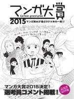 マンガ大賞2015コメント集(PDF);pdf