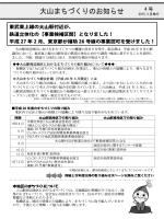 大山まちづくりのお知らせ4号;pdf