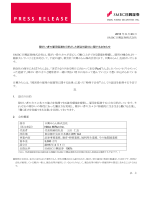 障がい者の雇用促進を目的とした新会社設立に関する;pdf