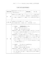 生涯学習支援事業報告 - 東北大学大学院教育学研究科・教育学部;pdf