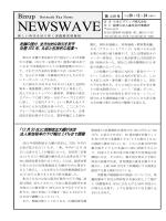 NEWSWAVE - 税理士法人 森田会計事務所;pdf
