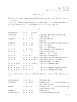 役員人事について - 三菱マテリアルトレーディング株式会社