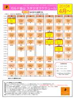 金山店4月~スタジオスケジュール