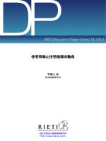PDF:924KB - RIETI 独立行政法人 経済産業研究所