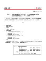 平成27年度「生活者としての外国人」のための日本語教育事業