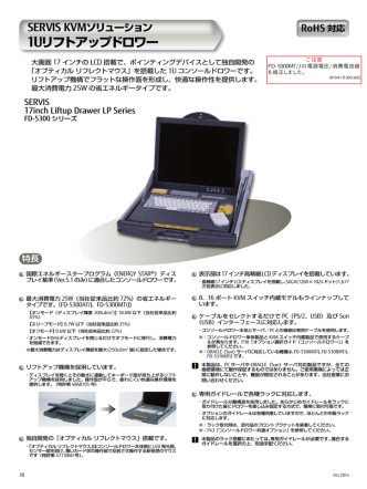 1U リフトアップドロワー (1387KB)