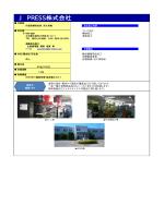 J PRESS株式会社