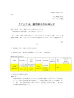 「ゴッツA」適用拡大のお知らせ(PDF:126 KB)