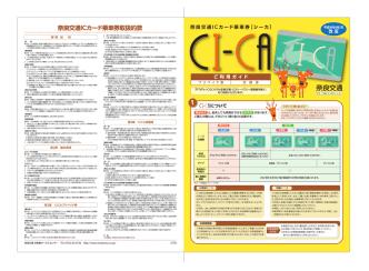 1 奈良交通 ICカード乗車券[シーカ]