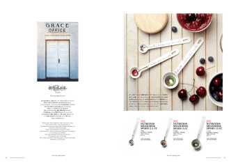 Catalog | Grace by Goody Grams