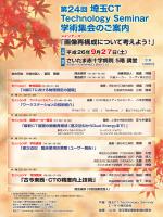 第24回(PDF) - SCTT(Saitama CT Technology Seminar)