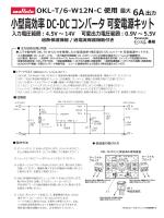 小型高効率DC-DCコンバータ 可変電源キット_L000106_a